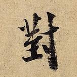 宋 · 米芾 · 三吴帖