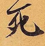 宋 · 米芾 · 戏呈成司谏台坐帖