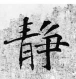 唐 · 褚遂良 · 大字阴符经