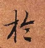 唐 · 陆谏之 · 文赋