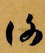 唐 · 孙过庭 · 书谱