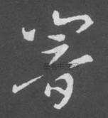 晋 · 索靖 · 月仪帖