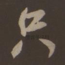宋 · 米芾 · 露筋之碑
