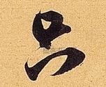 宋 · 米芾 · 晋纸帖