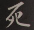 宋 · 米芾 · 依赦帖