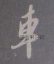 宋 · 米芾 · 净名斋记