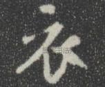 宋 · 米芾 · 天衣怀禅师碑