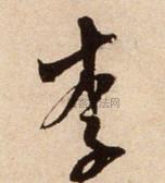 宋 · 米芾 · 苕溪诗卷