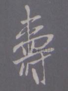 宋 · 米芾 · 无为章吉老墓表