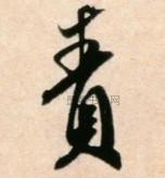 宋 · 米芾 · 粮院帖