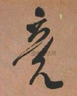宋 · 米芾 · 虹县诗卷帖
