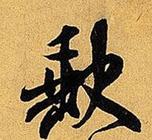 宋 · 米芾 · 致希声尺牍并诗