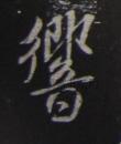 宋 · 米芾 · 章圣天临殿记