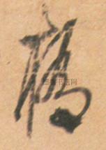 元 · 康里巎巎 · 李白古风诗卷