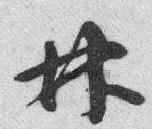 现当代 · 王蘧常 · 千字文