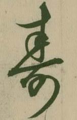 元代 · 杨维桢 · 张氏通波阡表