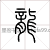 【龙】字墨迹书法写法