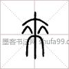 【来】字墨迹书法写法