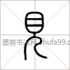【见】字墨迹书法写法