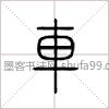 【车】字墨迹书法写法