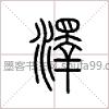 【泽】字墨迹书法写法