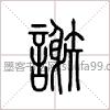 【谢】字墨迹书法写法