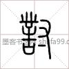 【对】字墨迹书法写法
