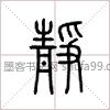 【静】字墨迹书法写法
