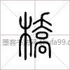【桥】字墨迹书法写法