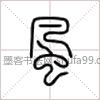 【风】字墨迹书法写法
