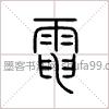【电】字墨迹书法写法