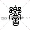 【响】字墨迹书法写法