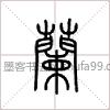 【兰】字墨迹书法写法
