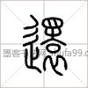 【还】字墨迹书法写法
