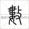 【数】字墨迹书法写法