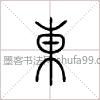 【东】字墨迹书法写法
