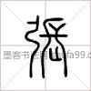 【张】字墨迹书法写法