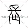 【长】字墨迹书法写法