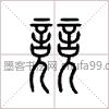 【竞】字墨迹书法写法
