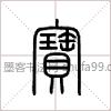 【宝】字墨迹书法写法