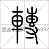 【转】字墨迹书法写法